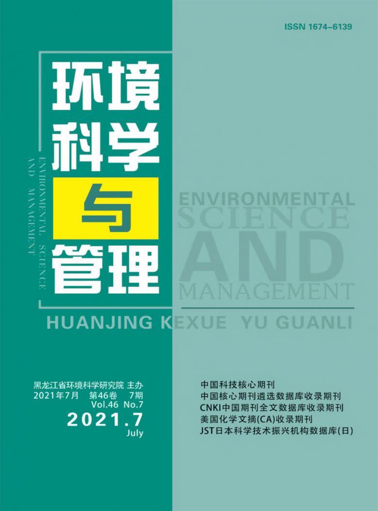 环境科学与管理