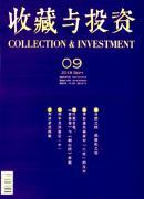 收藏与投资