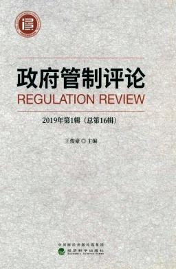 政府管制评论