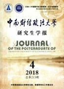 中南财经政法大学研究生学报