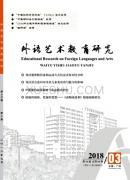 外语艺术教育研究
