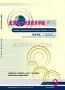 武汉电力职业技术学院学报