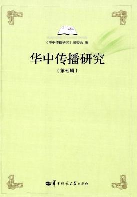 华中传播研究