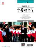 中国检察官