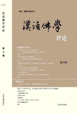 汉语佛学评论
