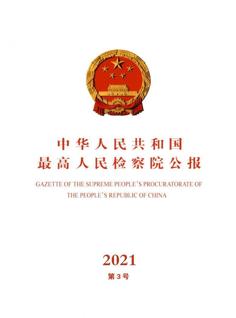 中华人民共和国最高人民检察院公报