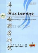 中医耳鼻喉科学研究