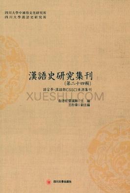 汉语史研究集刊