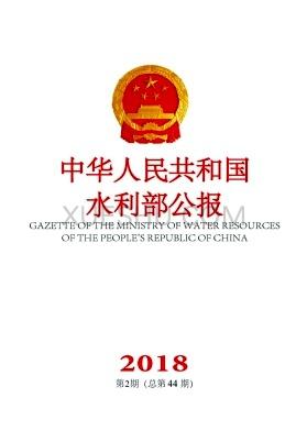 中华人民共和国水利部公报