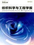 纺织科学与工程学报