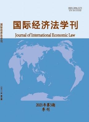 国际经济法学刊