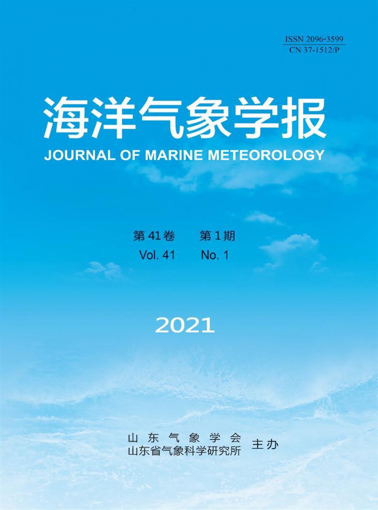 海洋气象学报