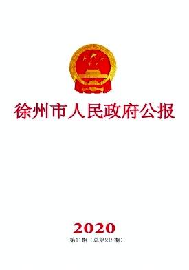 徐州市人民政府公报