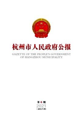 杭州市人民政府公报