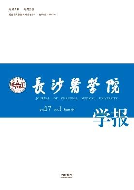 长沙医学院学报