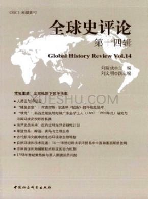 全球史评论杂志