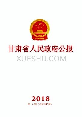 甘肃省人民政府公报