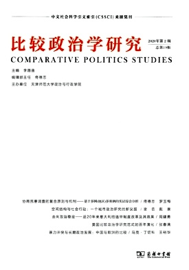比较政治学研究