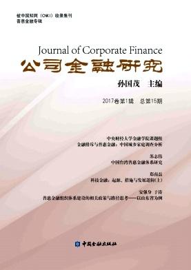 公司金融研究