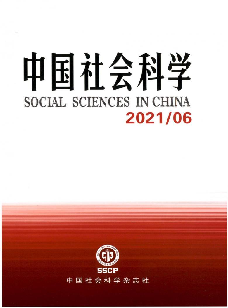 中国社会科学