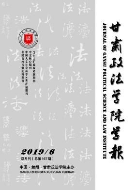 甘肃政法学院学报