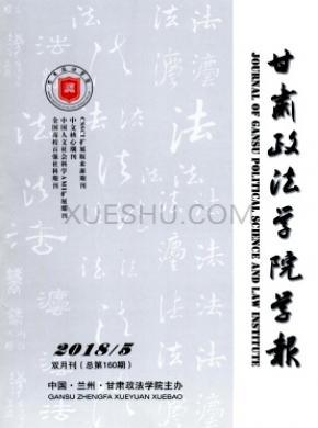 甘肃政法学院学报杂志