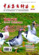 中国畜禽种业