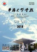 华侨大学学报