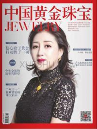 中国黄金珠宝期刊