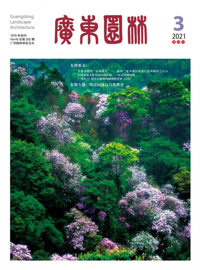 广东园林论文