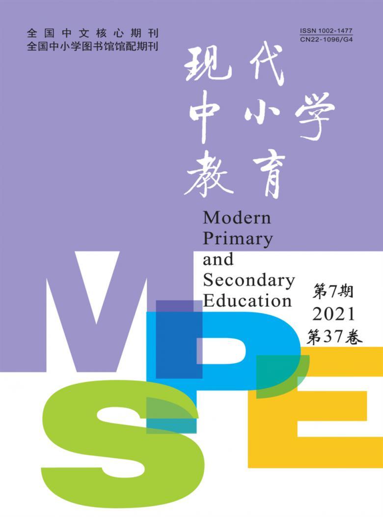 现代中小学教育论文