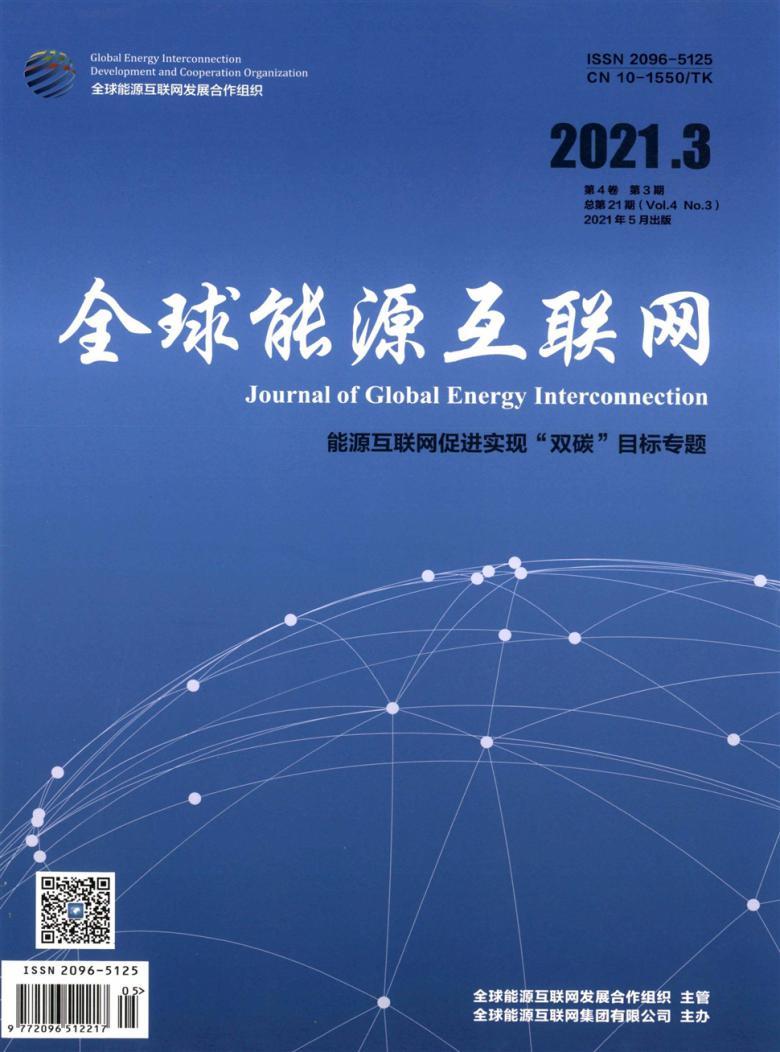 全球能源互联网杂志社