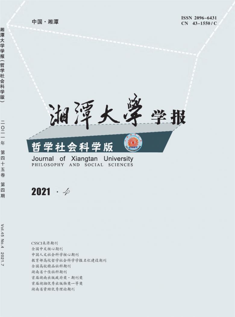 湘潭大学学报