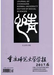 重庆师范大学学报