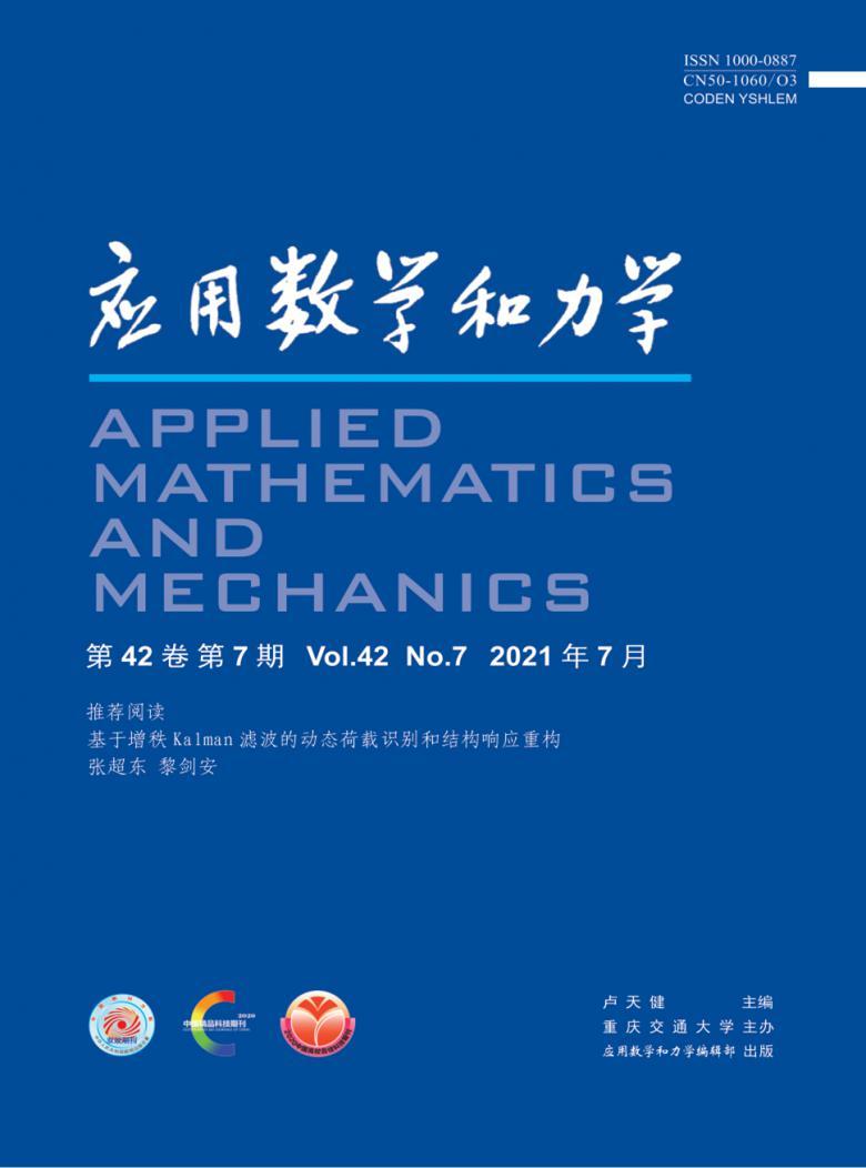 应用数学和力学