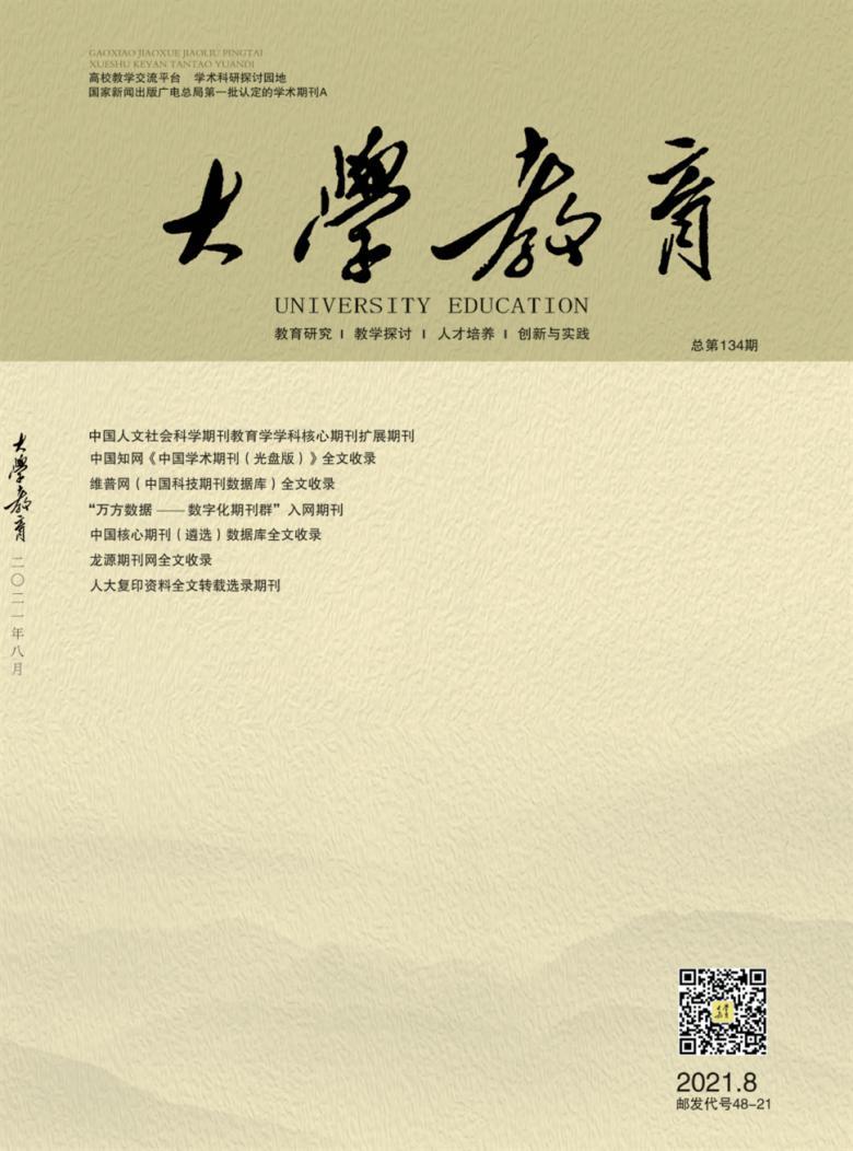 大学教育杂志社