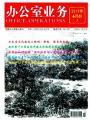 办公室业务杂志社
