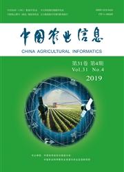 中国农业信息论文