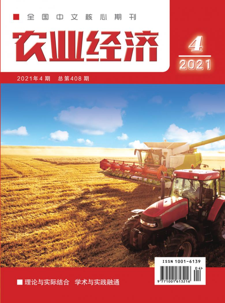 农业经济杂志社