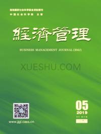 经济管理期刊