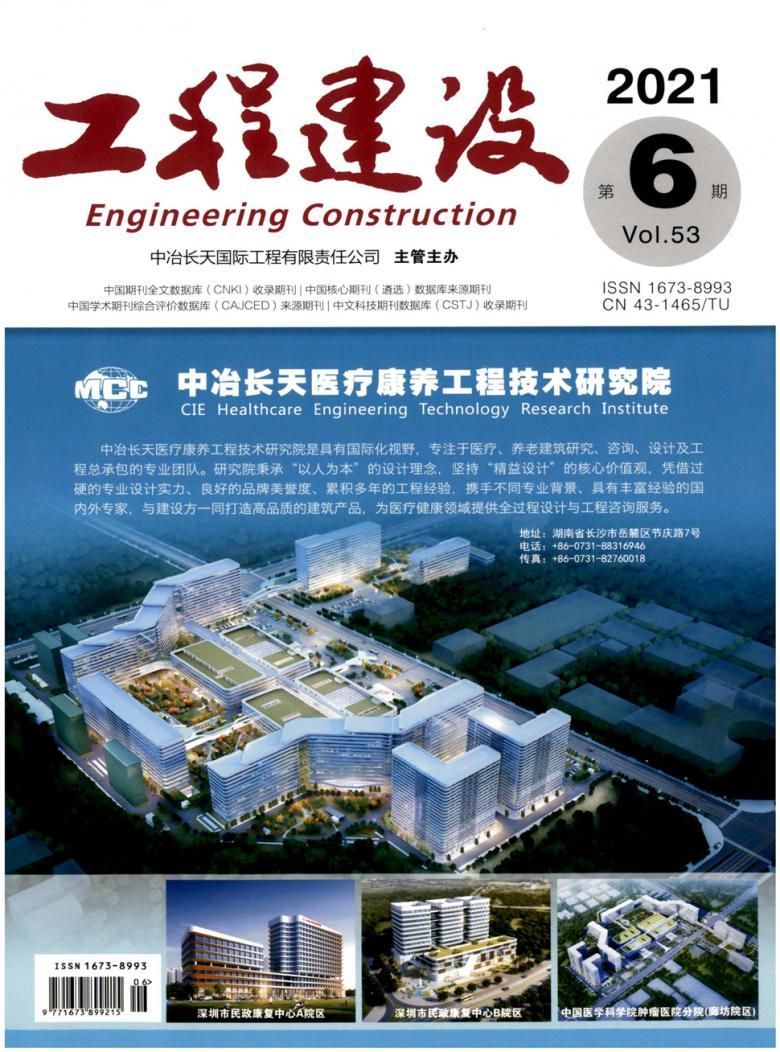 工程建设杂志社