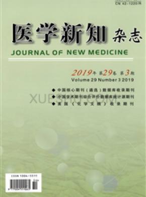 医学新知杂志