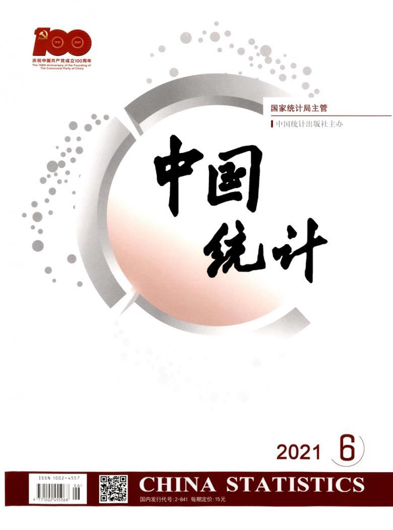 中国统计论文