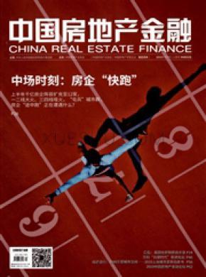 中国房地产金融杂志