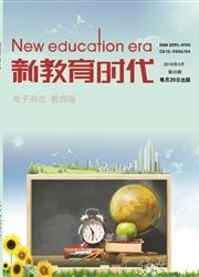 新教育时代论文