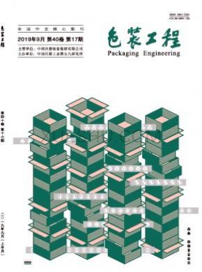 包装工程杂志