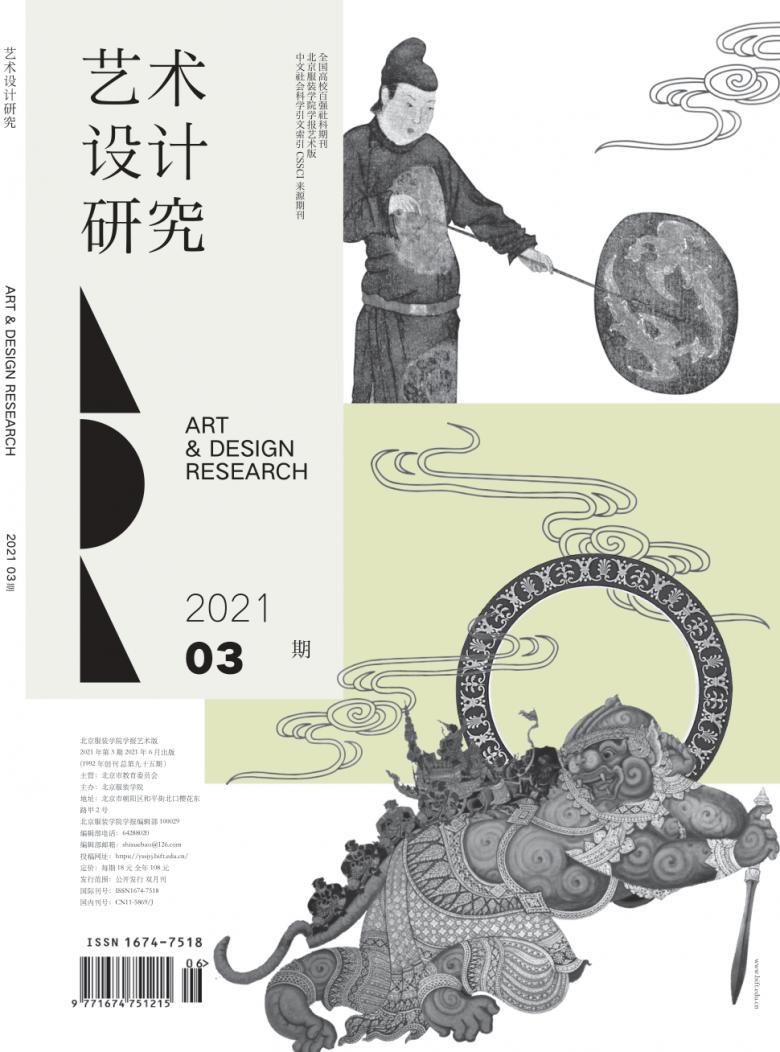 艺术设计研究论文