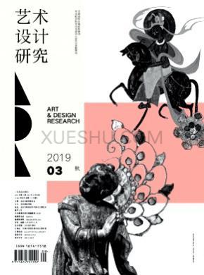 艺术设计研究杂志