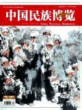中国民族博览