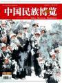 中国民族博览杂志社